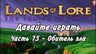 Давайте играть в Lands of Lore 1! #15 - Обитель зла