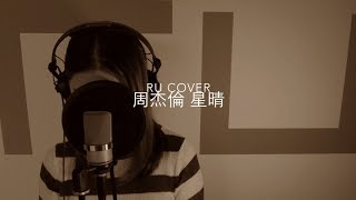 周杰倫|星晴 Jay Chou (cover by RU)