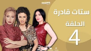 Episode 4 - Setat Adra Series   الحلقة الرابعة - مسلسل ستات قادرة