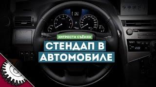 Хитрости Съёмки - Стендап в Автомобиле. (от Сергея Новокшонова)