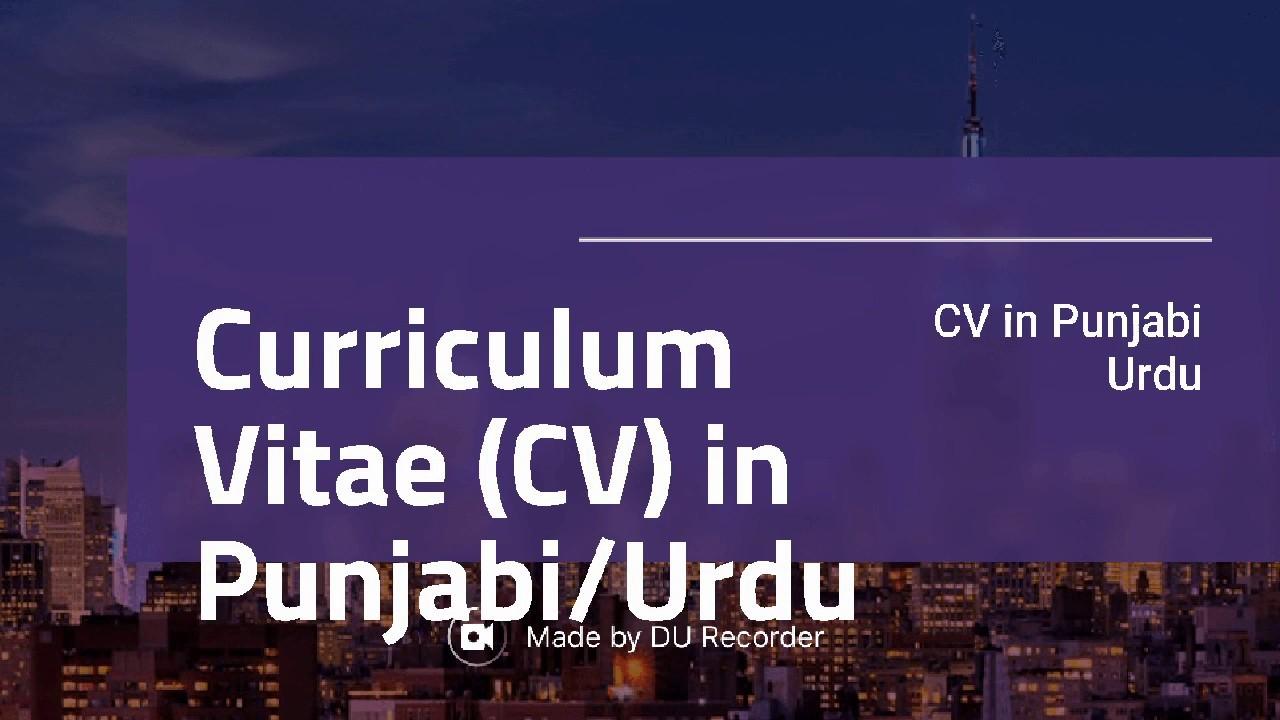 Curriculum Vitae Cv In Punjabi Urdu Tutorial Youtube