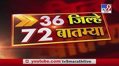 36 जिल्हे 72 बातम्या | 17 April 2020 -TV9