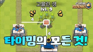타이밍의 모든것! (Everything About Timing) [클래시로얄-Clash Royale] [June]