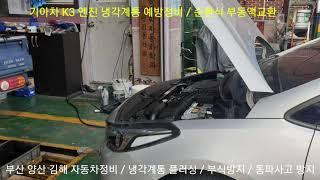 기아차 K3 CRDI 커먼레일디젤엔진 / 엔진냉각수 교…