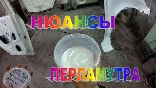 Покраска авто перламутром (видео)