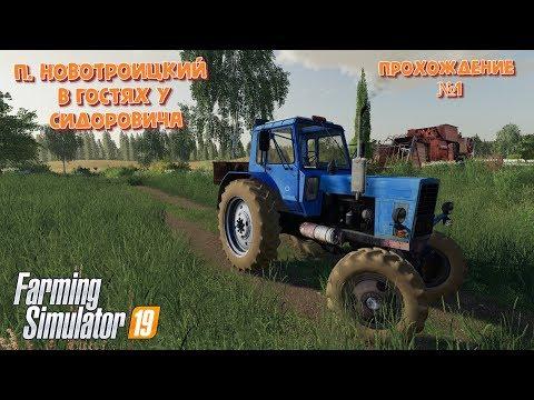 Прохождение Farming Simulator 19 на карте п. Новотроицкий для фс19 / Овёс / РП Farming Simulator 19