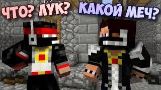 Minecraft [MUrDer] - Неожиданная встреча в спальне с Мистиком :3 {Можно оглохнуть!}