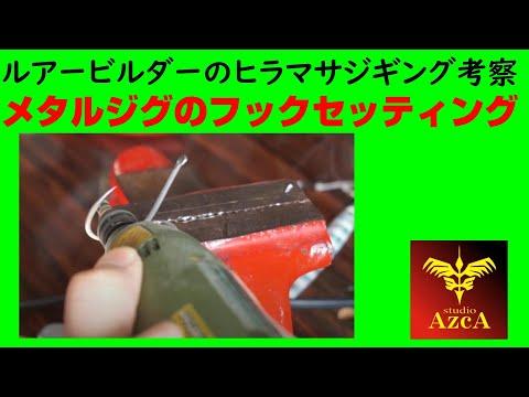 スタジオ飛鳥vol 45ヒラマサがシイラを捕食する方法から考察世界一のルアービルダーがマジになってジギングのアシストを作ってみた前編鈎と長さの選定方法~ヒラマサジギング編