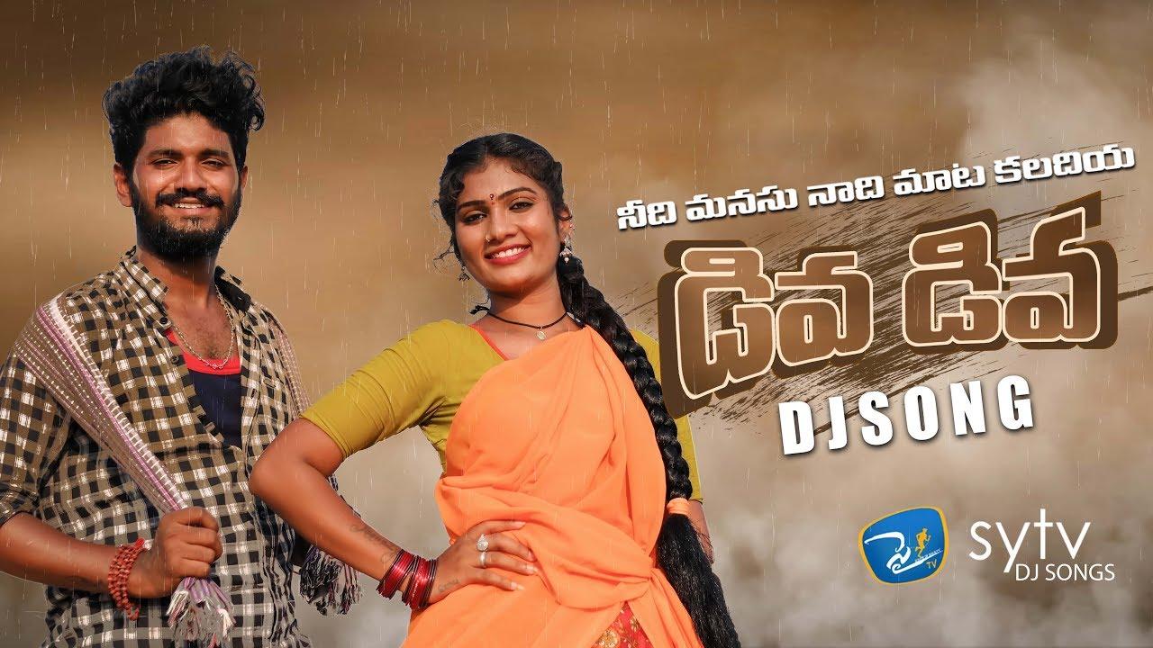 Download Diva Diva DJ Song   Latest Folk DJ Song  Swarnayadav   Thirupathi Matla   Sytv.in