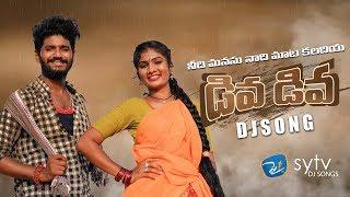 Diva Diva DJ Song | Latest Folk DJ Song |Swarnayadav | Thirupathi Matla | Sytv.in
