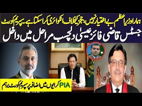 Imran Waseem: سپریم کورٹ میں وزیراعظم عمران خان کی تعریفیں ۔ جسٹس قاضی فائزعیسی کیس کی تفصیل