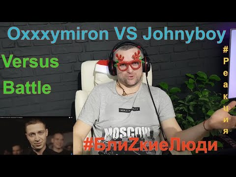 Реакция отца на Versus Баттл | Oxxxymiron VS Johnyboy