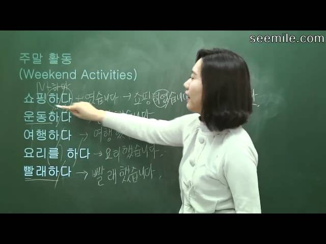 [Learn Korean Language]  7. Activities, past expressions, 주말활동, 과거표현