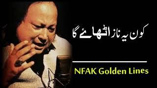 Kon Tumhare Dukh Bante Ga | Kon ye naaz Uthae Ga || Hum Jis Waqt Na Honge Jana || NFAK Golden Lines