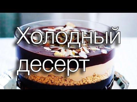 Рецепт Холодный десерт. Как приготовить молочное желе. Рецепты SMARTKoK