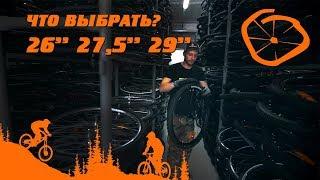 Bike Lab: Какой размер колес выбрать?