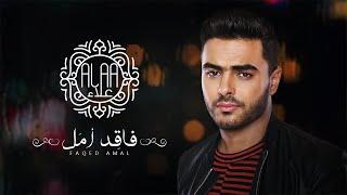 Ahmed Alaa - Faqed Amal ( Lyrics Video ) | 2018 | احمد علاء - فاقد امل