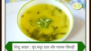 indian homemade baby food moong masoor dal spinach khichdi hindi