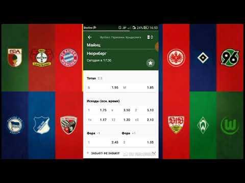 Футбол германия бундеслига майнц- нюрберг