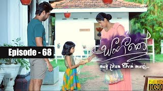 Sangeethe | Episode 68 15th May 2019 Thumbnail