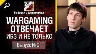 Wargaming отвечает №2: ИБЗ и не только feat Антон Панков от Evilborsh и Compmaniac [World of Tanks]