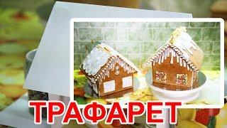 МК: наипростейший трафарет для пряничного домика   выкройка пряничного домика     видеоурок