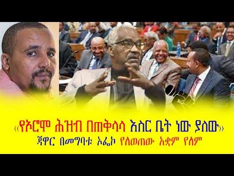 #Ethiopian #EthiopianNews #Andebet #አገርን ከማን ነው የምታድነው? – ዜጋ እኮ ነው›› September 3, 2021