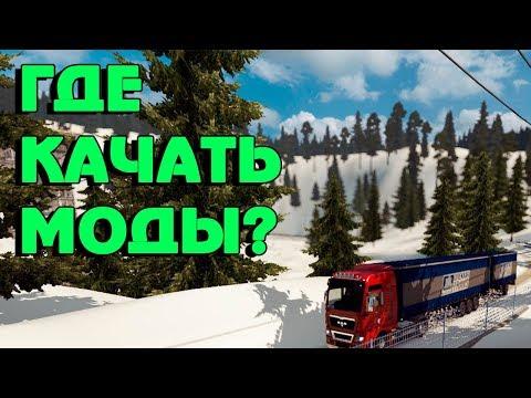 Где скачать моды для Euro Truck Simulator 2