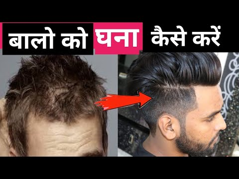 How to Get Thicker Hair Naturally For Men in Hindi | बालो को घना कैसे कैसे करे | Brown Boy Lifestyle