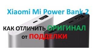 Xiaomi Mi Power Bank 2. ОРИГИНАЛ ИЛИ НЕТ!