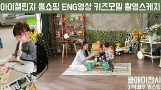 [홈쇼핑]아이챌린지 홈쇼핑 ENG영상 아기모델 촬영스케…