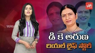 DK Aruna Real Life Story (Biography) | Personal and Political Career | Telangana Congress | YOYO TV