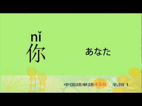 名詞1-中国語基礎単語450(3カ月スピード学習)