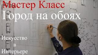 Мастер класс роспись стен на обоях, городской пейзаж   Художник Боброва