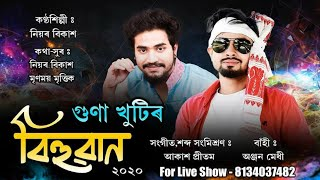 Bihuwan Assamese Song Download & Lyrics
