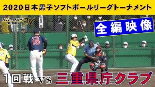 2020 Japan Men's Softball League Tournament Hirabayashi Kinzoku VS Mie Prefectural Office Club