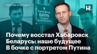 Почему восстал Хабаровск. Беларусь: наше будущее. В бочке с портретом Путина