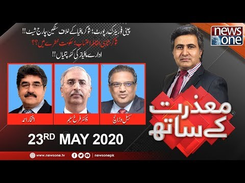 Mazrat Kay Saath on NewsOne | Latest Pakistani Talk Show