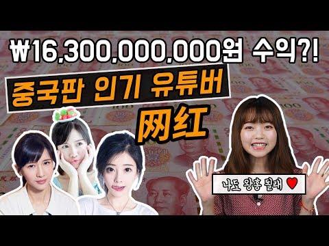 왕홍 网红 ? 중국판 인기 유튜버인 그들의 수익이 뭐? 163억??? [내용편]