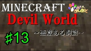 【マインクラフト】 Devil World 悪意ある洞窟  NO.13  【あしあと】 thumbnail