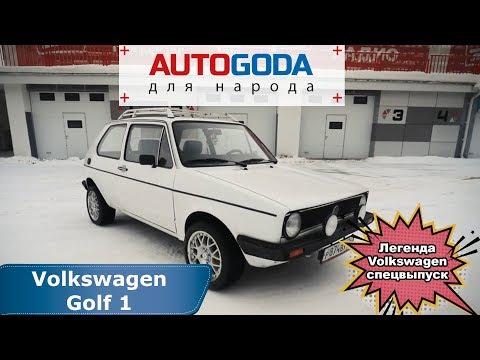 """Volkswagen Golf 1 поколения. Спецвыпуск - """"Легенда Volkswagen"""""""