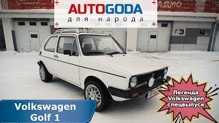 Volkswagen Golf 1 поколения. Спецвыпуск - Легенда Volkswagen