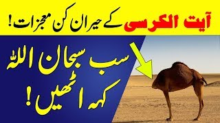 Ayat-ul-kursi kay Heran kun Mojzat | Ayat-ul-Kursi Ka Wazifa | Islamic Solution