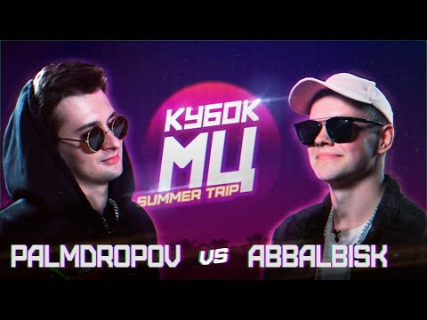 КУБОК МЦ: PALMDROPOV Vs ABBALBISK | SUMMER TRIP (BAD BARS)