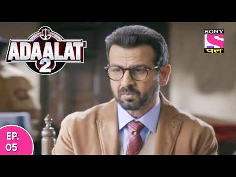 Adaalat 2 - अदालत २ - Episode 05 - 6th December, 2017 thumbnail