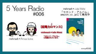 ファイブイヤーズ・ラジオ 006 140418