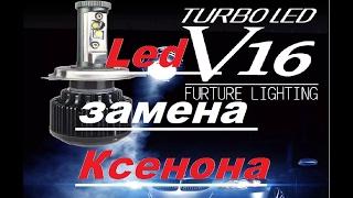 Светодиодные лампы V16 Turbo Led H4/H11/H3(Данный обзор создаю в первой,так что слишком сильно не критикуйте. Данные лампы реально светят очень хорошо..., 2017-02-03T21:26:24.000Z)