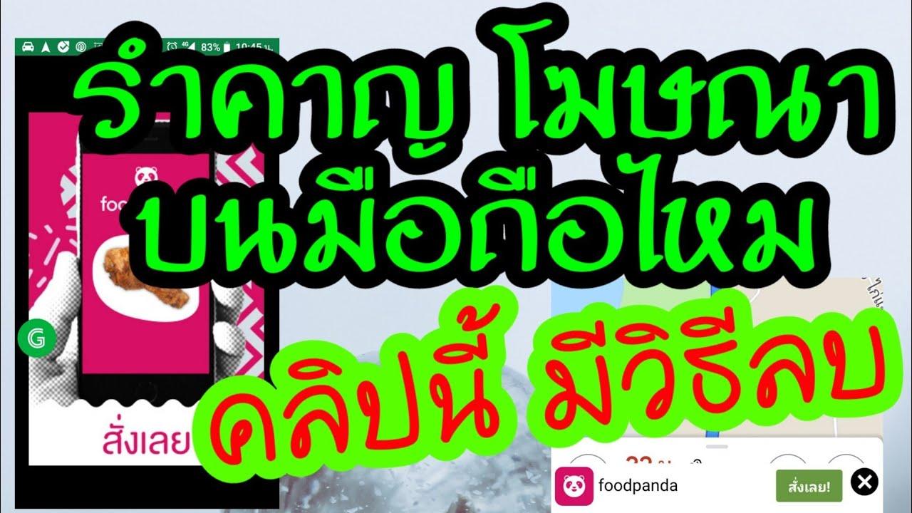 วิธีลบโฆษณากวนใจ ลบโฆษณาขึ้นหน้าจอ ในมือถือ Android V1 [Amin TV]