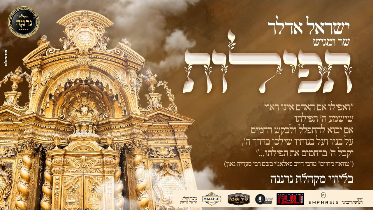 ישראל אדלר ומקהלת נרננה - תפילות | Yisrael Adler and Neranena Choir Present: Tefillos