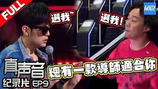 【FULL】导师X档案大公开 四种类型导师总有一款适合你 20170908《中国新歌声2》纪录片 SING!CHINA S2 EP9 Documentary [浙江卫视官方HD]